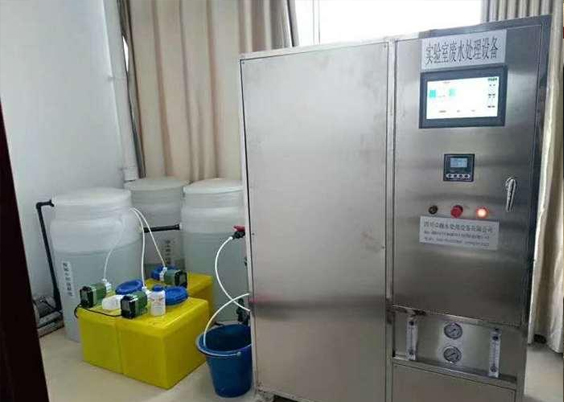 实验室废水处理设备