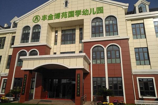 豐金博苑國學幼兒園塑膠地板
