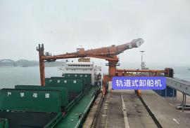 轨道式卸船机