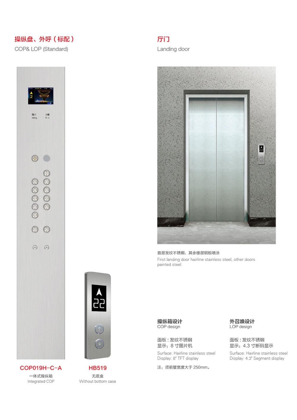 昆山乘客电梯销售