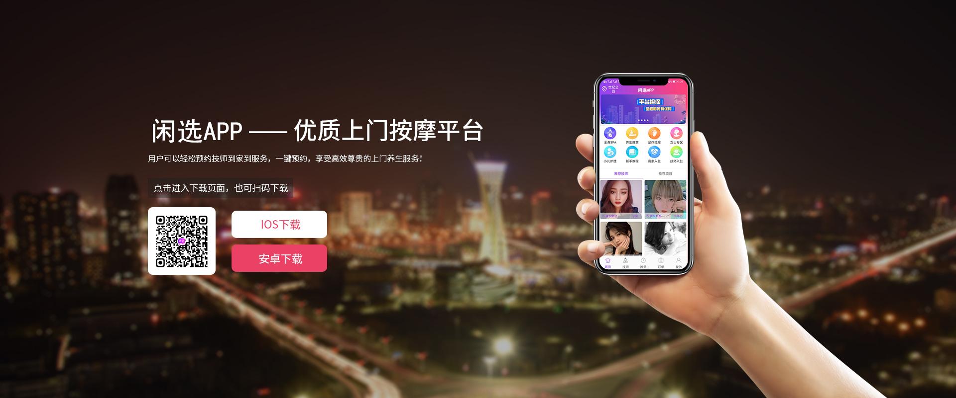 上海男士會所,上海按摩會所,上海保健會所