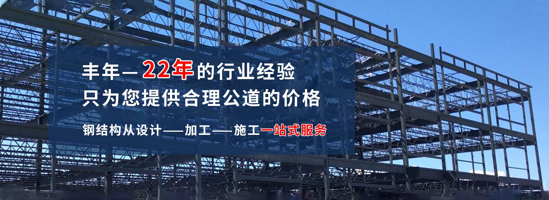 需要鋼結構加工產品的可以聯系我們鋼結構廠家