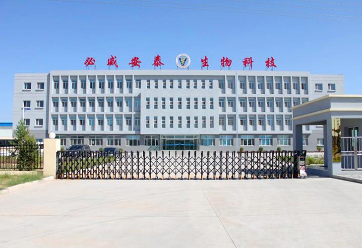 內蒙古必威安泰生物科技有限公司