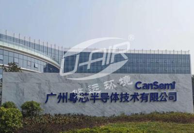 廣州粵芯半導體項目