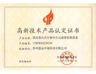 高新技術產品認定證書-BIBO