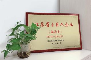 江蘇省小巨人企業