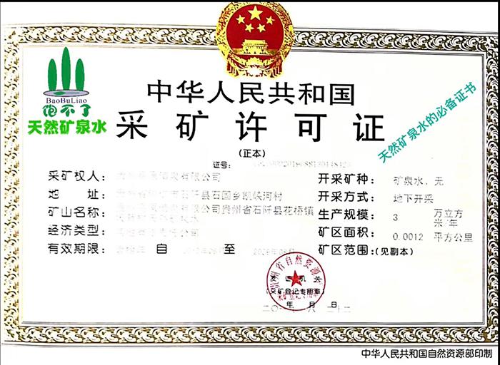 重庆矿泉水代理