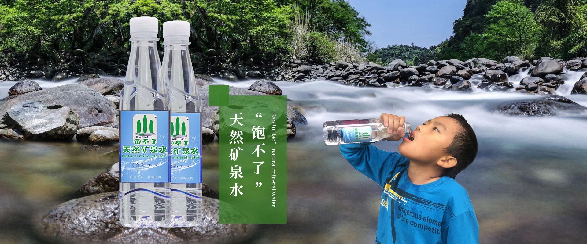 重庆矿泉水批发
