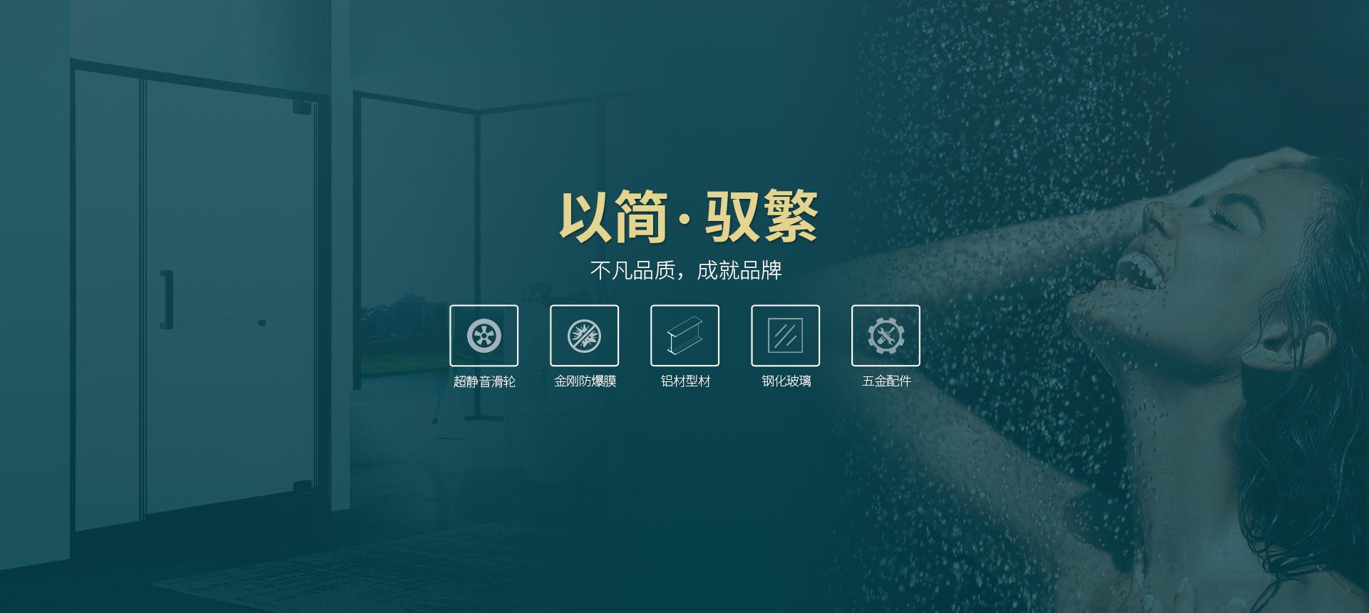 淋浴房配件
