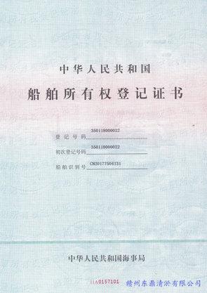 船舶所有权登记证书