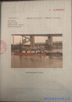 船舶检验证书