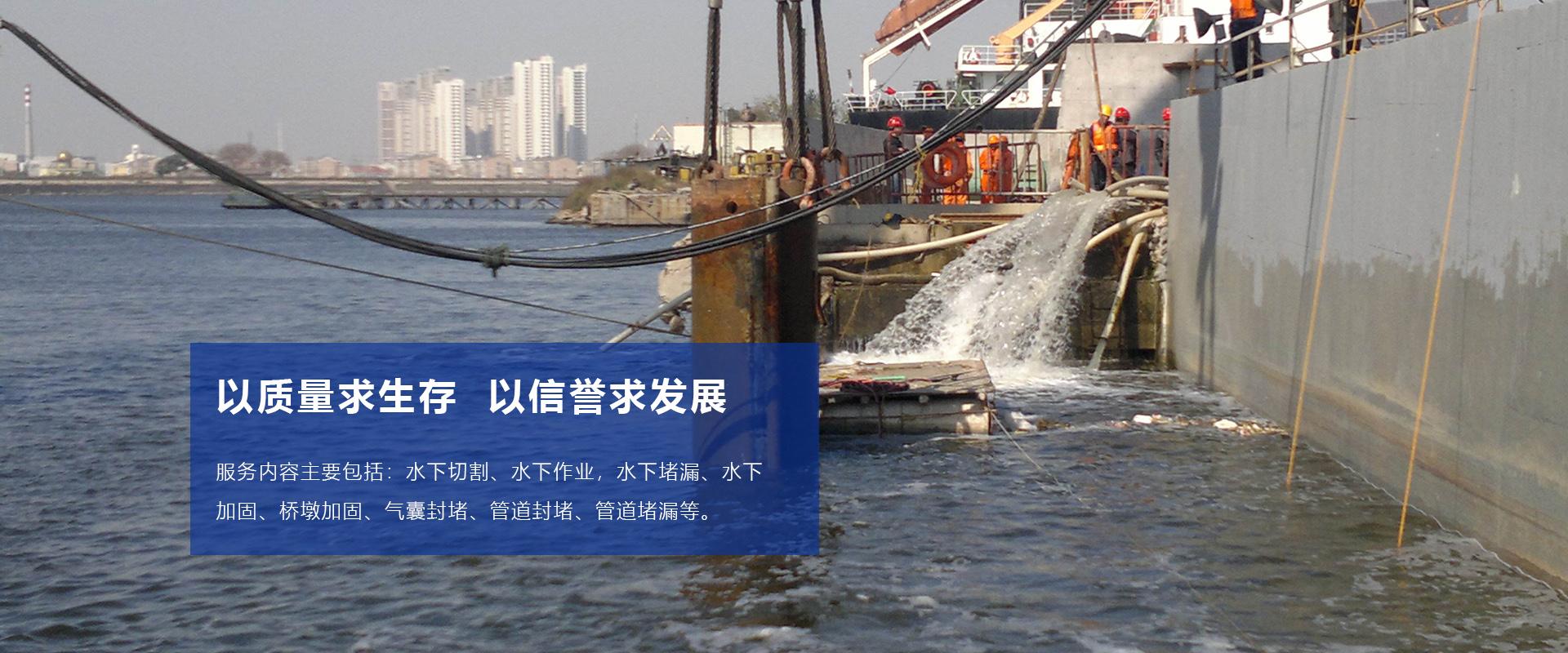 水下切割公司
