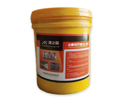 壓模地坪硬化劑