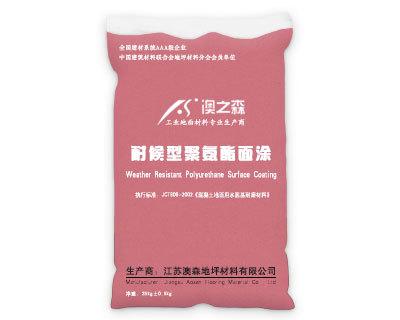 耐候型聚氨酯面涂