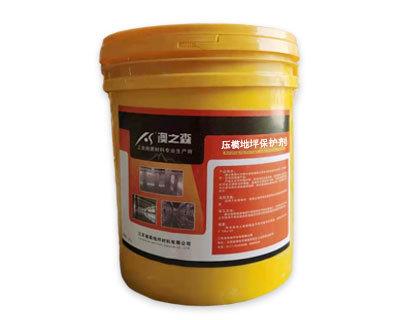壓模地坪保護劑