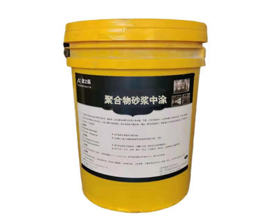 水性環氧聚合物砂漿中涂