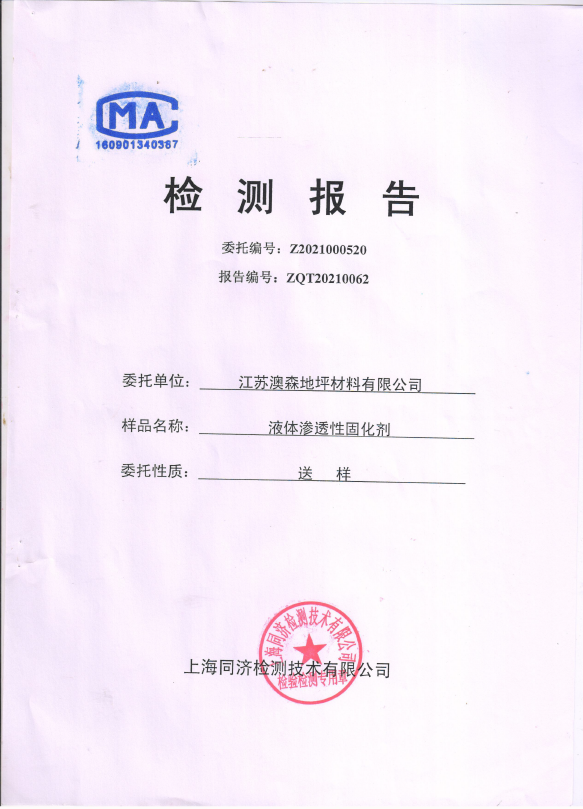 液體滲透性固化劑——檢測報告