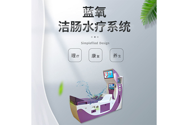 蓝氧肠道美容水疗仪