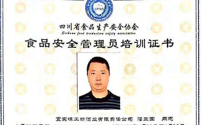 宜賓味工坊酒業有限公司羅雪艷總工程師與潘正國總經理榮獲 《食品安全管理員培訓證書》