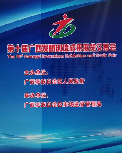 The 10th Guangxi invention and Creation Exhibition Fair