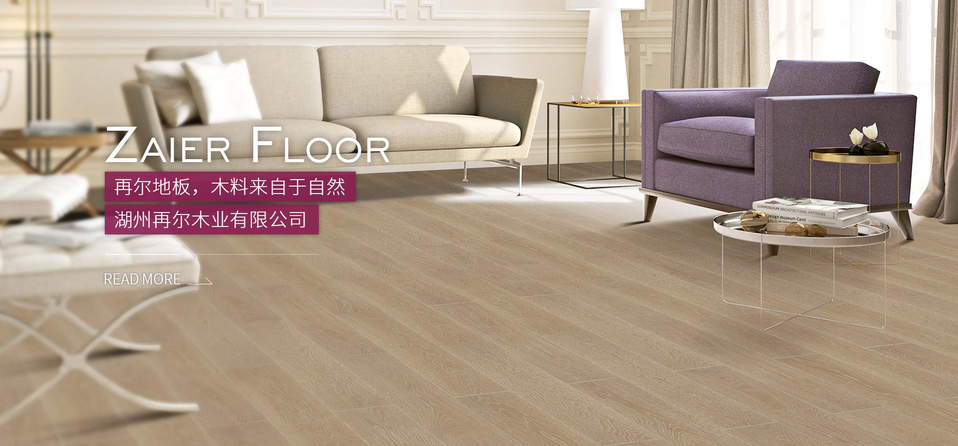 木地板加盟,地板招商加盟,木地板加盟招商