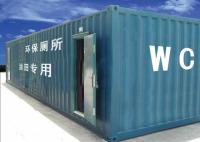 集裝箱衛生間