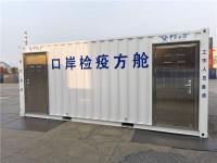 集装箱医疗方舱项目