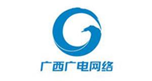 廣西廣播電視信息網絡股份有限公司