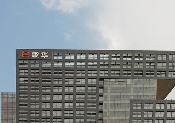 北京歌華工程管理有限公司