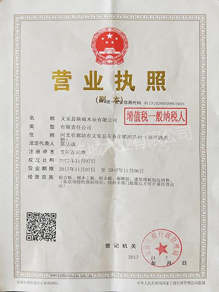 文安縣煥城木業有限公司