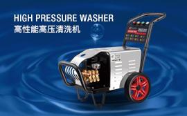 常見高壓清洗機的分類