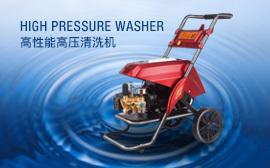 高壓清洗機廠家解析高壓清洗機的故障處理