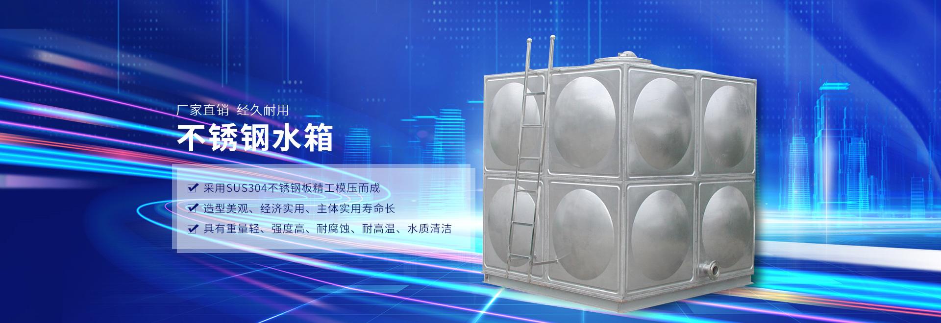 福州不銹鋼水箱,福州水箱,福建閥門,一體化泵站廠家