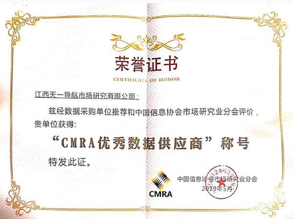 CMRA优秀数据供应商
