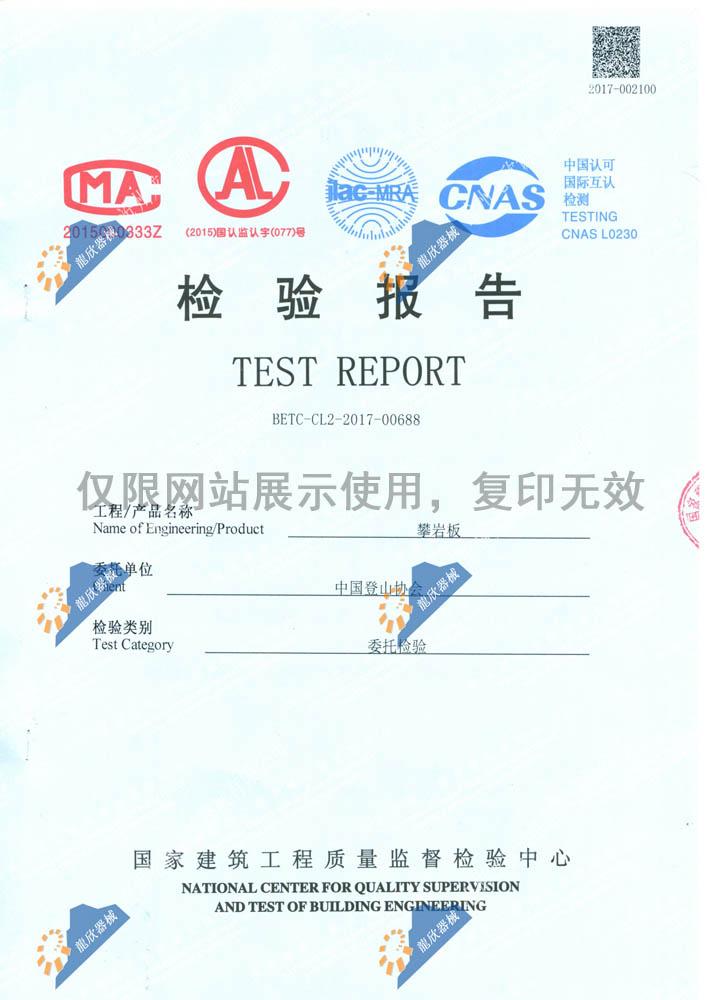 国家建筑工程质量监督检验中心检验报告
