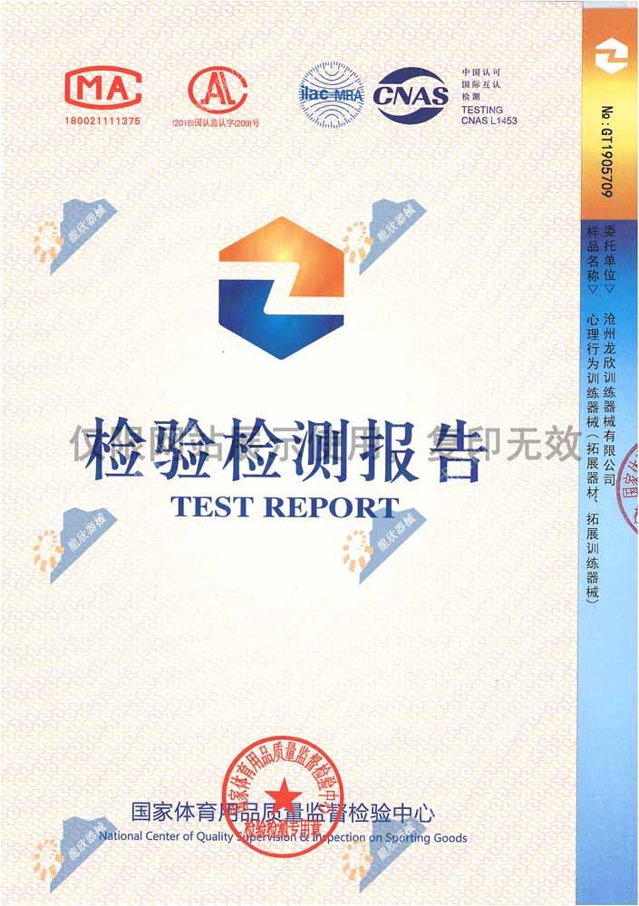 国家体育用品质量监督检验中心检验报告