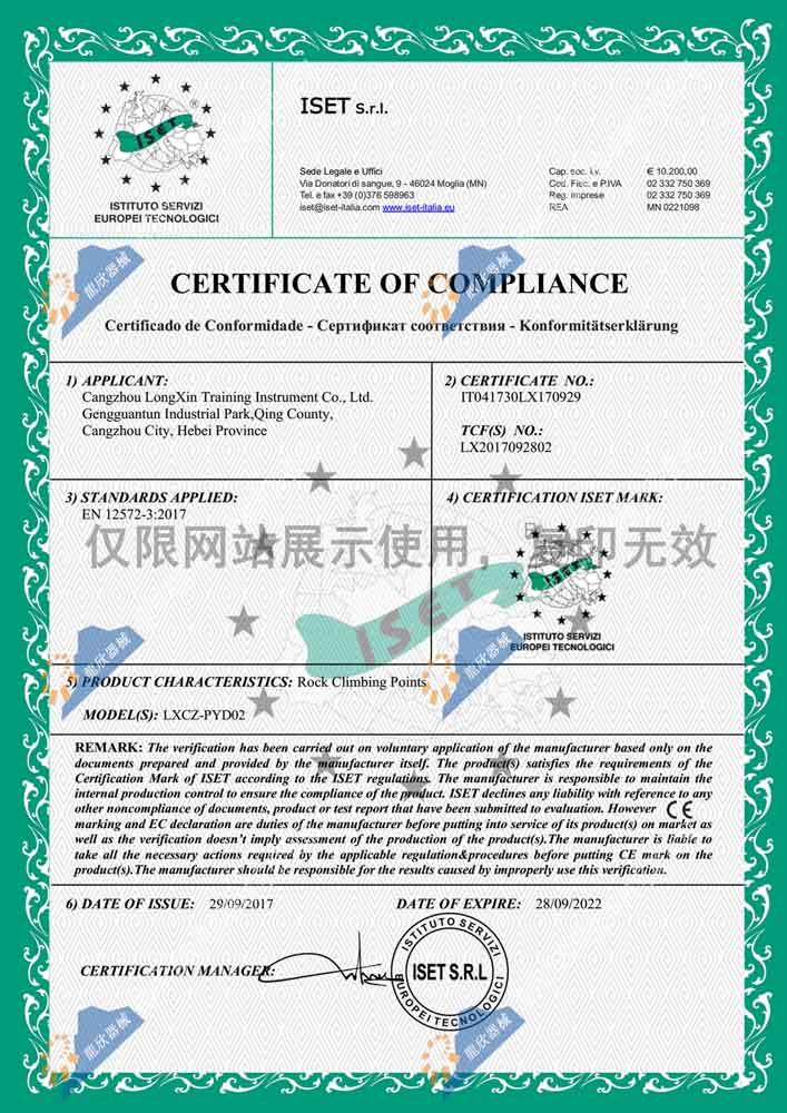 攀岩岩点CE认证证书
