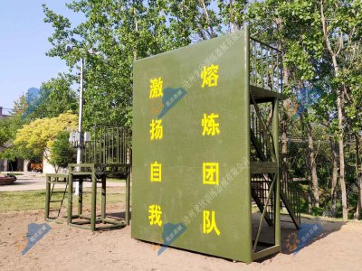 甘肃心理行为训练场器械-四米墙(毕业墙)