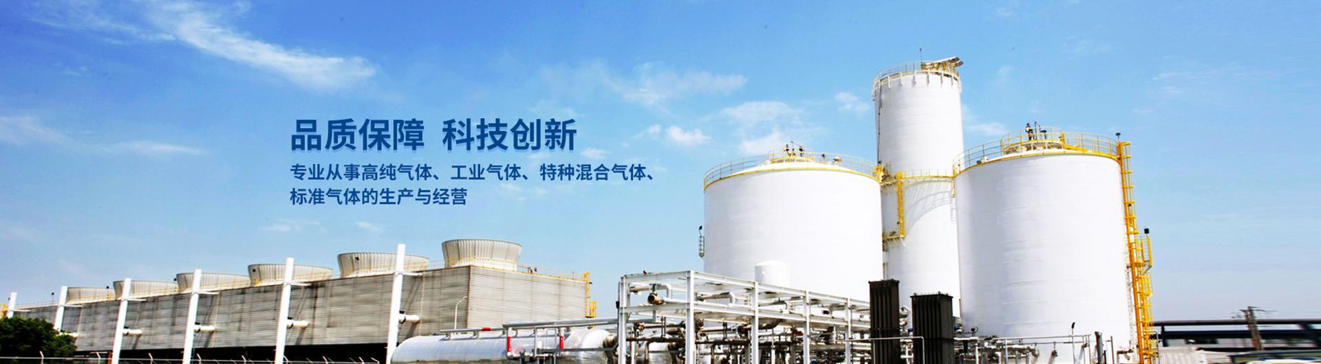 保定工業氣體