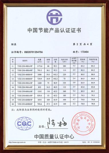 中国节能产品认证证书(单级双吸离心泵)3