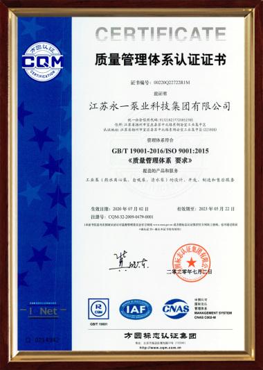 质量认证管理体系证书中文