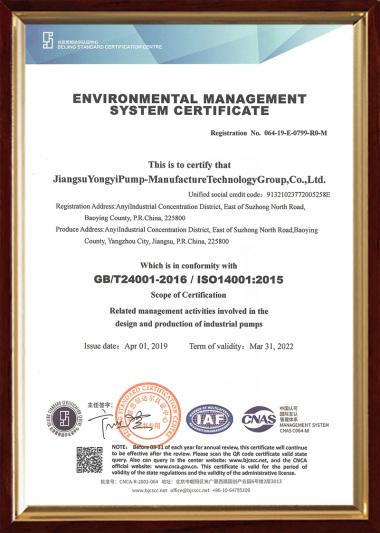 环境管理ISO14001认证证书(英文)