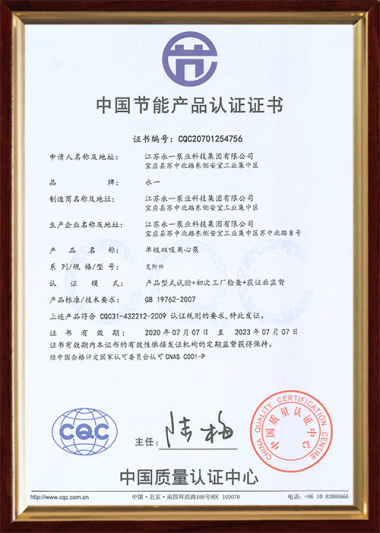中国节能产品认证证书(单级双吸离心泵)1