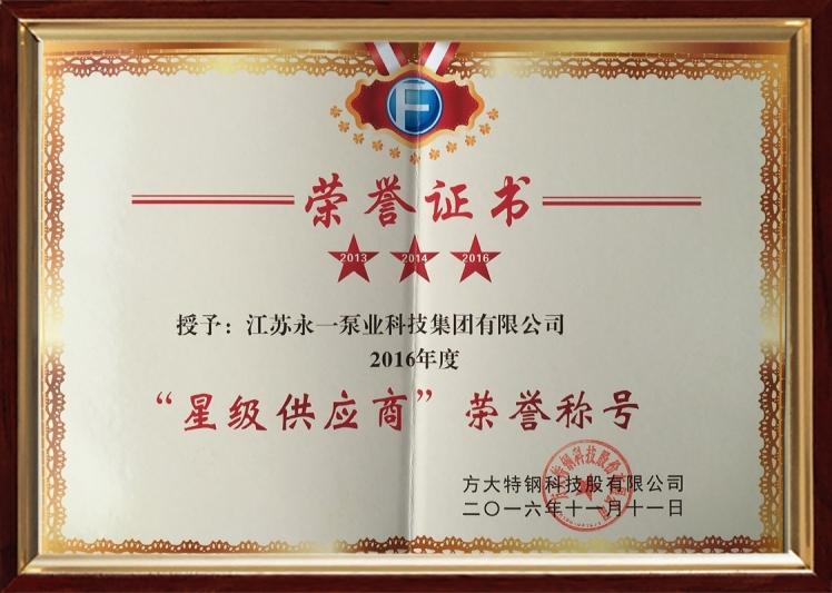 方大特钢荣誉证书