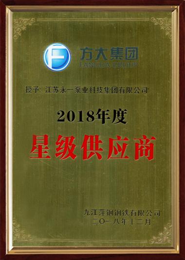 方大集团2018年星级供应商