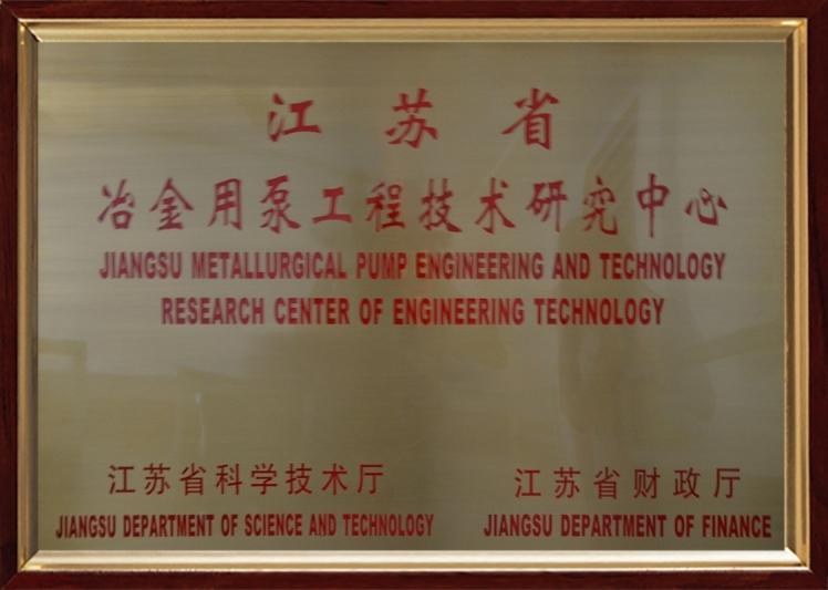 江苏省冶金用泵工程技术研究中心铜牌