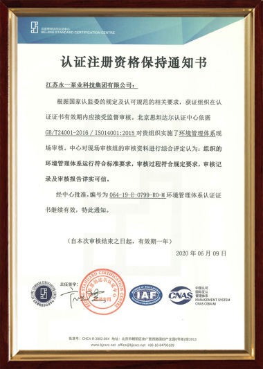 环境管理ISO14001认证证书年审