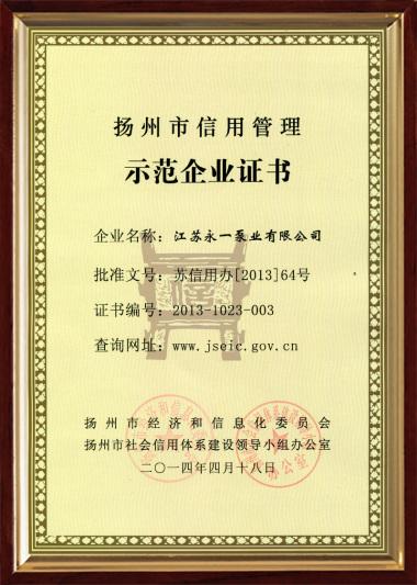 扬州市信用管理示范企业证书