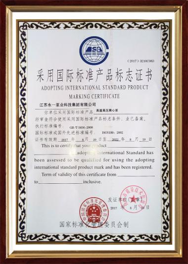 采用国际标准产品标志证书高温高压离心泵