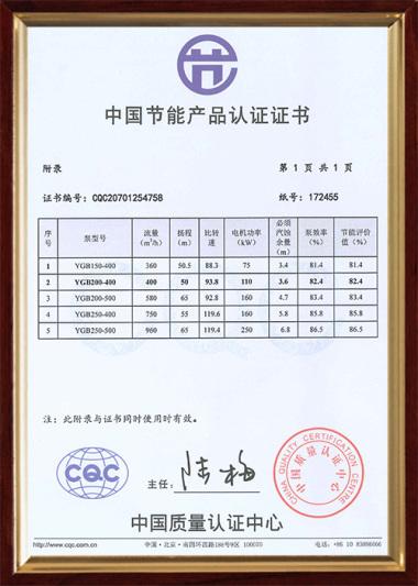 中国节能产品认证证书(热水离心泵)2